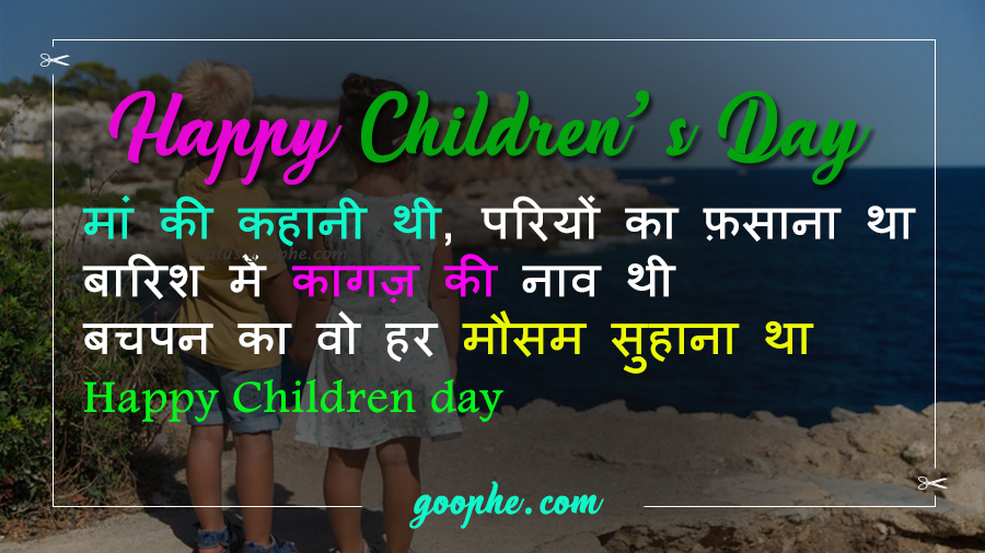 Happy Children's Day Messages