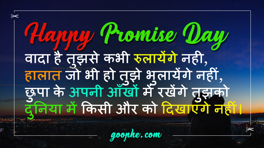 Happy Promise Day Wishes For Love